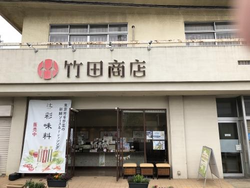 東村山市恩多辻竹田商店