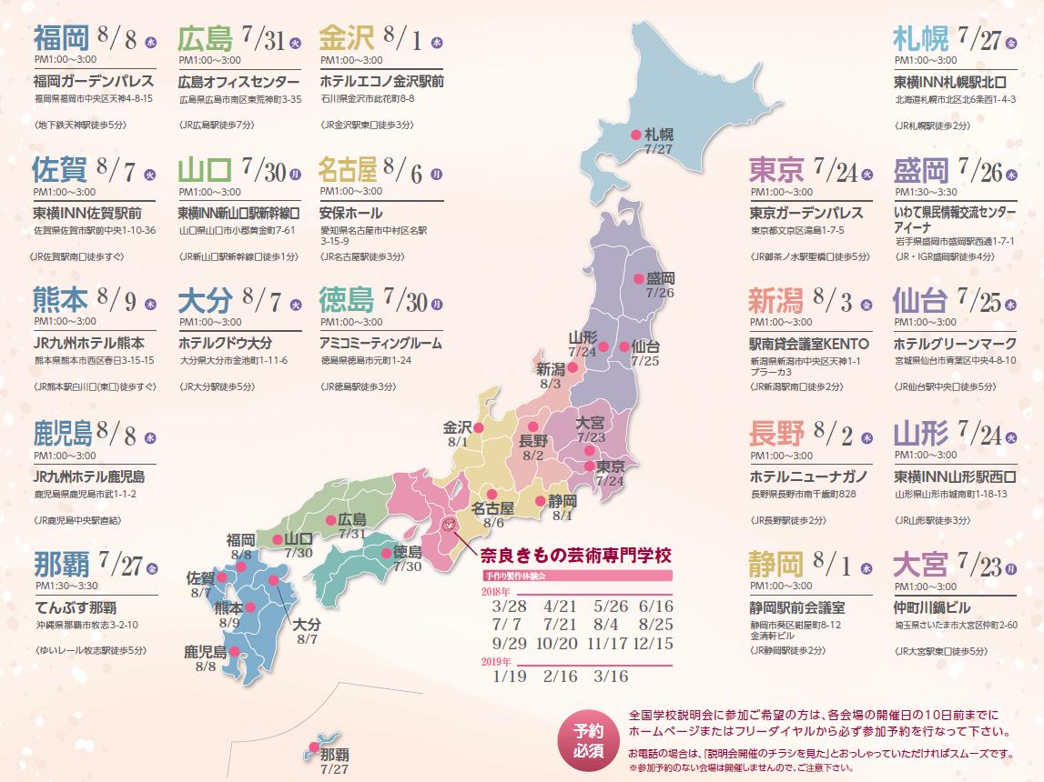 2018説明会マップ