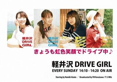 FM軽井沢 1