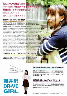 FM軽井沢 2
