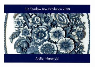3Dシャドーボックスアート展2018 11 1~1