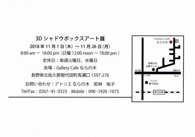 3Dシャドーボックスアート展2018 11 1~2