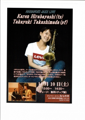 NARANOKI JAZZ LIVE Karen Hirabayashi T Takashimada 18 11 10