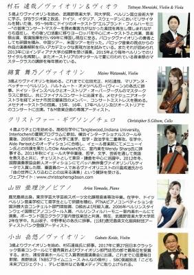 ならの木Salon Concert 18 11 4 b