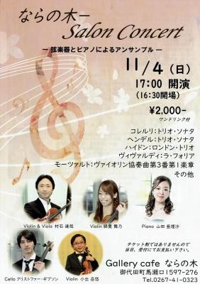 ならの木Salon Concert 18 11 4 a