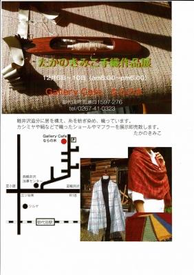 たかのきみこ手織作品展