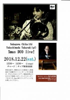Takashimada Xmas DUO live! 18 12 22