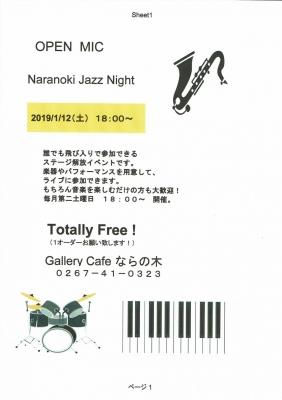 Naranoki_Jazz_Night_19-1_convert_20190103221138.jpg