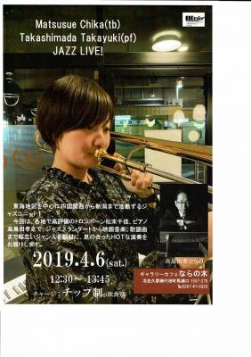 Takashimada_JAZZ_LIVE_19-4-6_convert.jpg