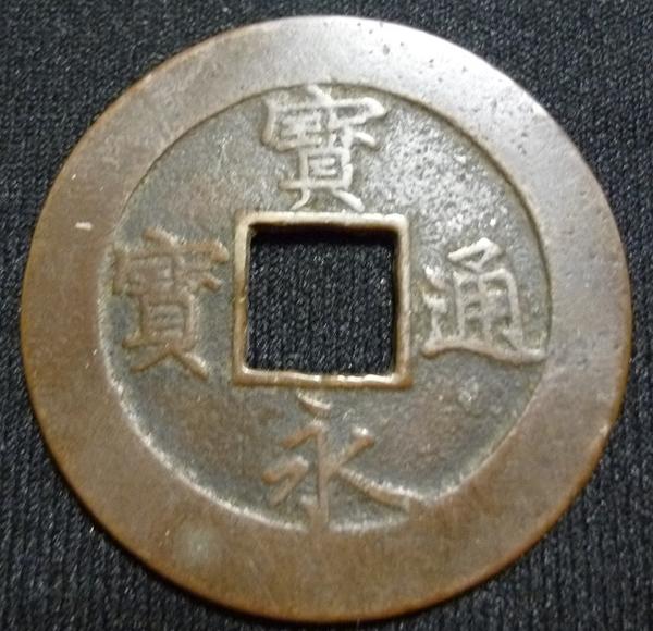 hoeitsuho-omote-2.jpg
