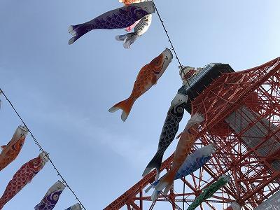 Tokyotower201804.jpg