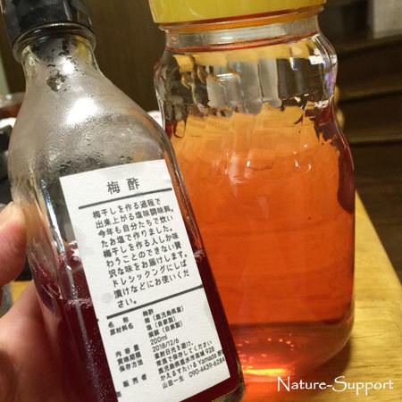 梅酢ウォーター