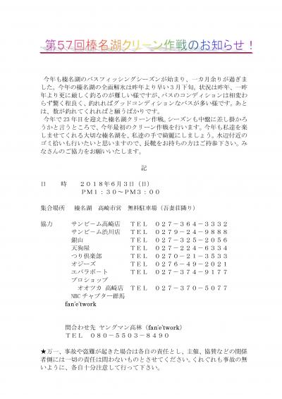 Microsoft Word - 第57回榛名湖クリ−ン作戦のお知らせ