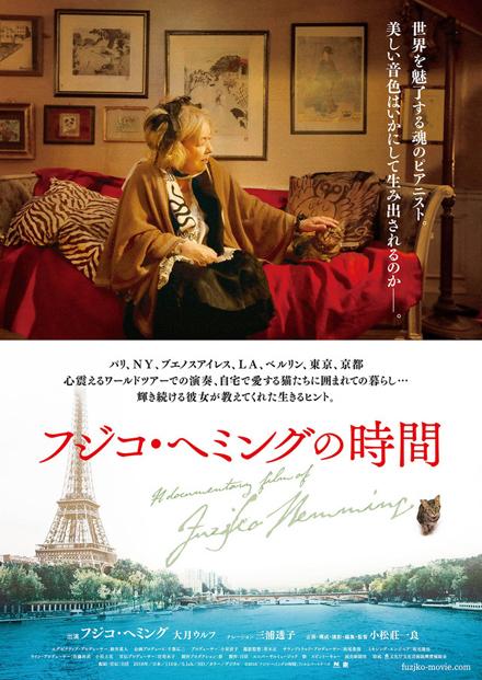 fuziko_movie_poster_fixw_640_hq