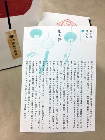 kawagoefuurin2_072118