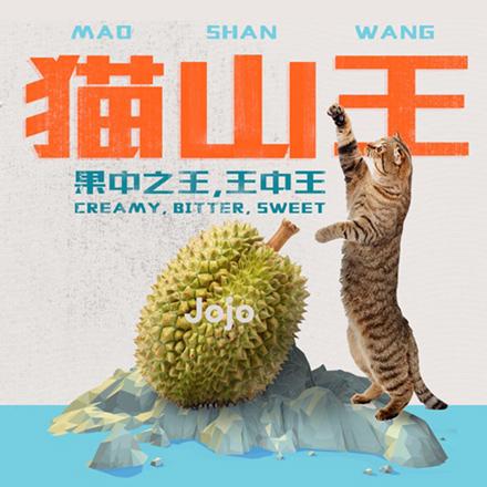 mao-shan-wang
