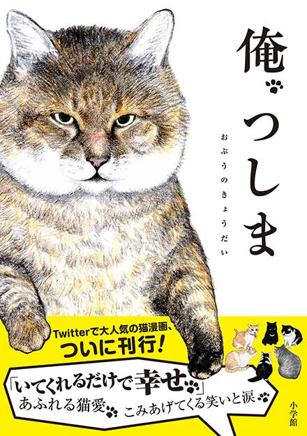 ore-tsushima_main