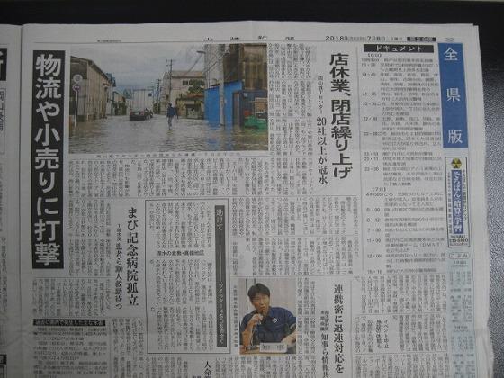 山陽新聞 20180708