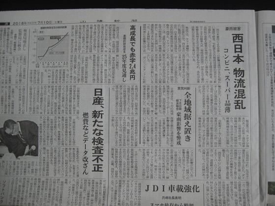 山陽新聞 20180710
