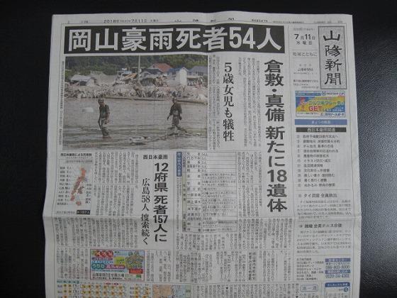 山陽新聞 20180711