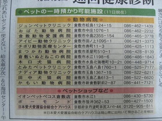 山陽新聞 20180712