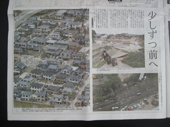山陽新聞 20180713
