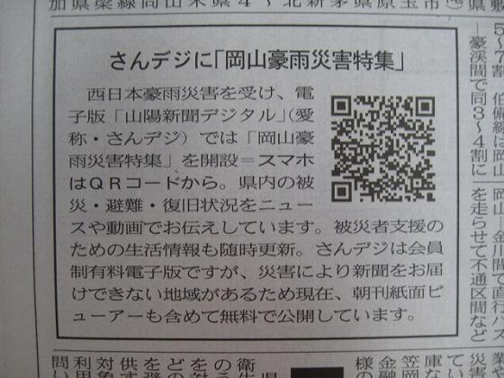 山陽新聞 20180714