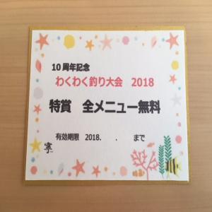 つり 特賞_convert_20180726202129