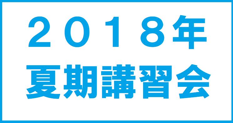 2018年夏期講習会トップ