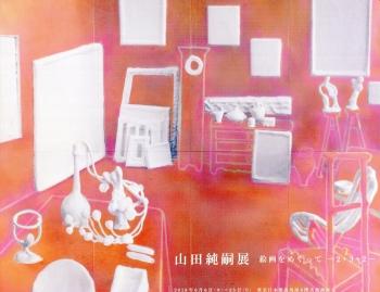 山田img504 (1)