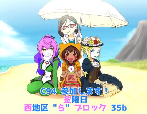 C94_kokuti.png
