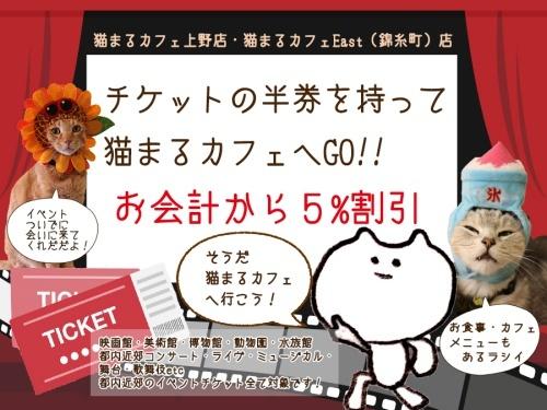 batch_半券割引ポスター