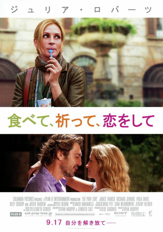 映画「食べて、祈って、恋をして」から学ぶ 自分探しの旅の終え方