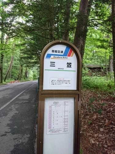 三笠ホテルバス停