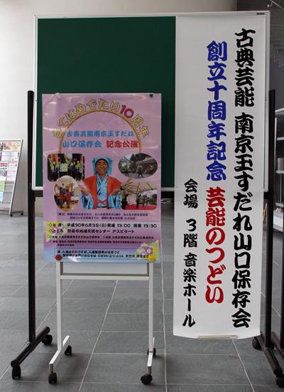 180603玉すだれ保存会10周年 (1)ブログ