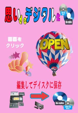 201807改装思いde new ロゴ ブログ2