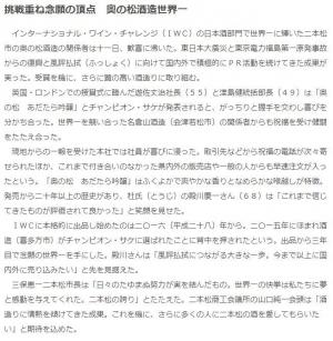 福島民報20180712