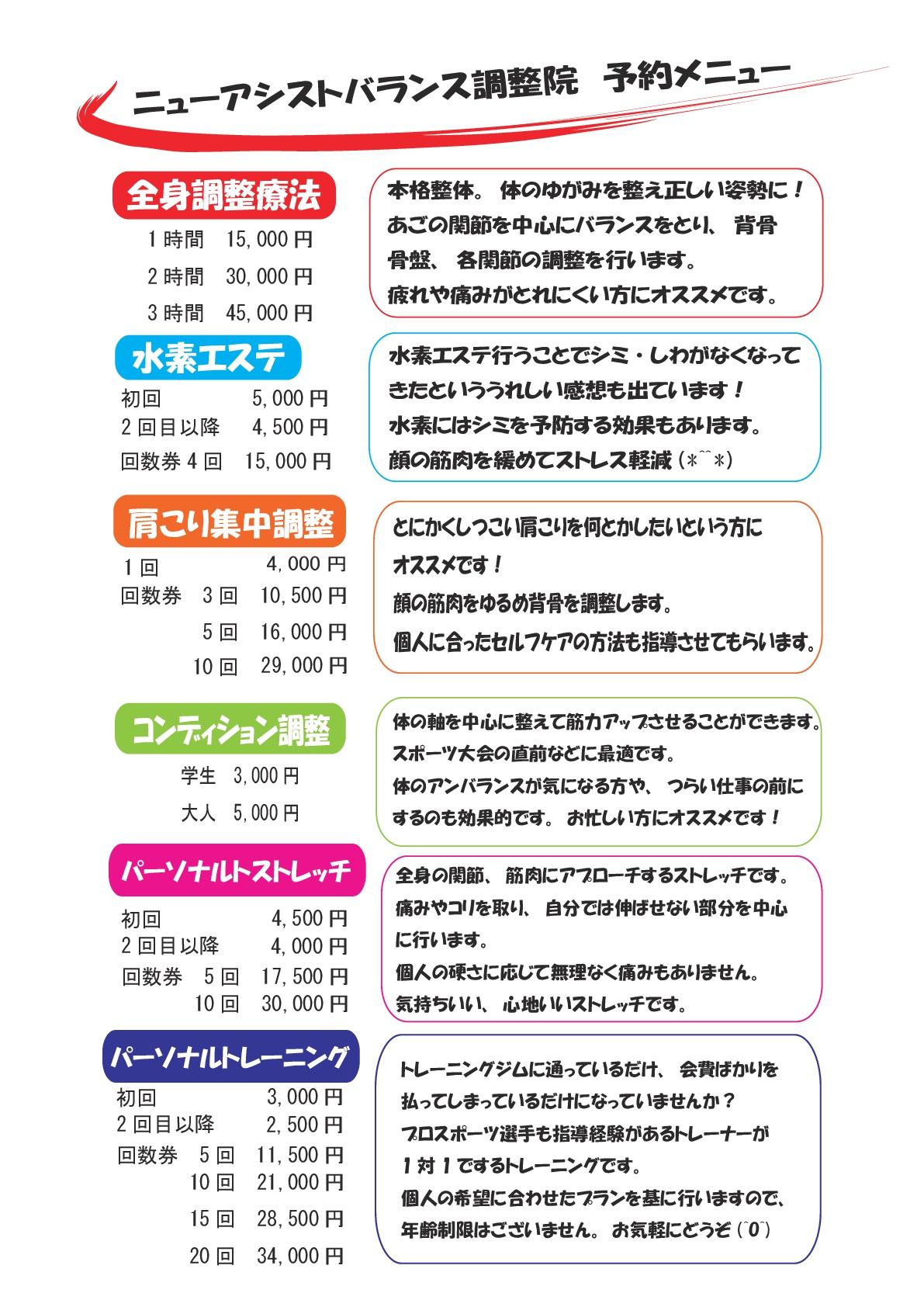 宣伝3メニュー fbー コピー-001 (1)