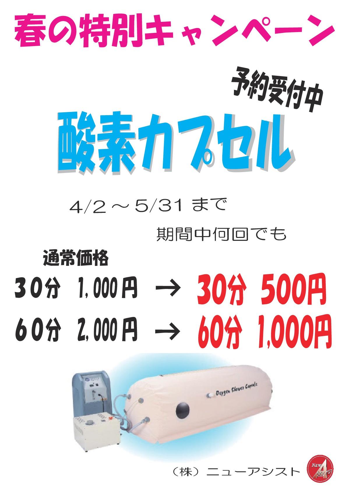 酸素カプセルキャンペーン-チラシ コピー-001
