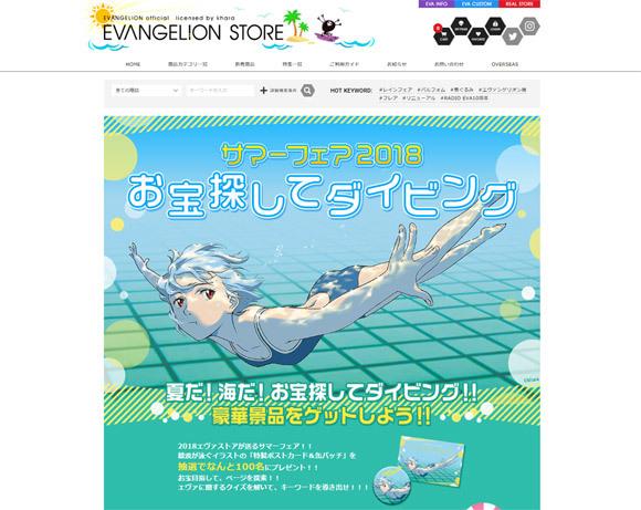 sin_eva_201807_eyo_030s.jpg