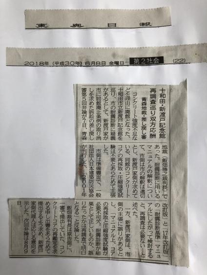 20180608 東奥日報