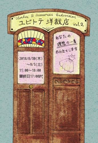 yubitote表2