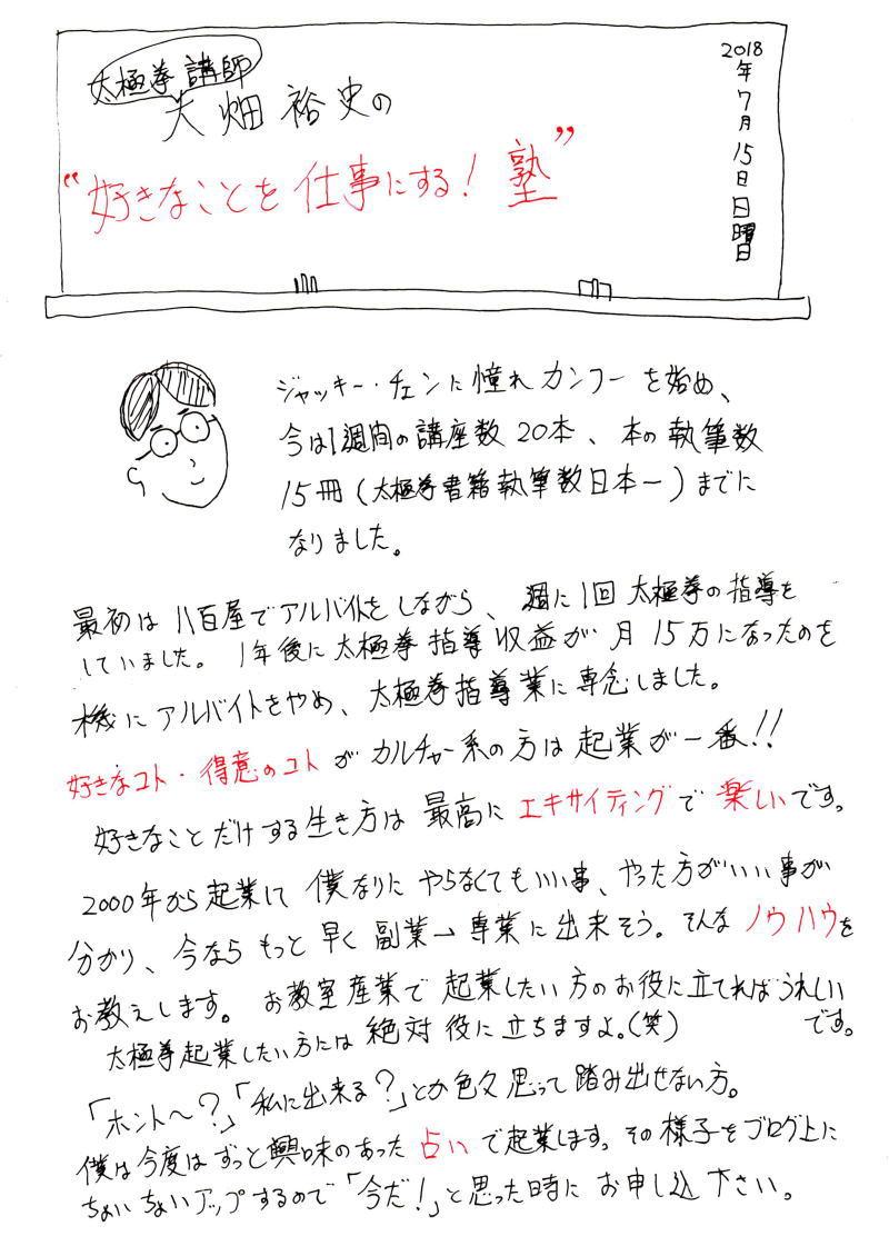起業塾 (2)