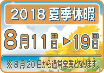 夏季休暇の連絡2018-01(400X280)
