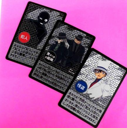 コナンカードゲーム (2)