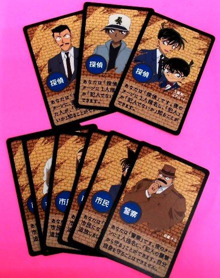 コナンカードゲーム (4)