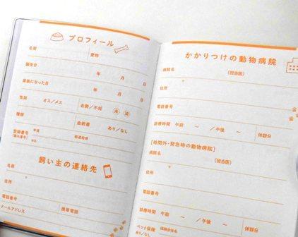 家族の体調記録ノート (3)
