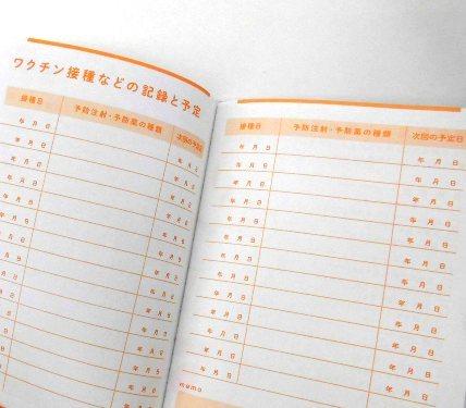 家族の体調記録ノート (4)
