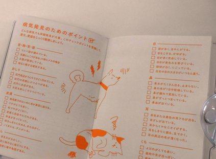 家族の体調記録ノート (5)