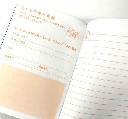 家族の体調記録ノート (7)